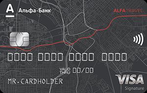 Кредитная карта «Alfa Travel» от Альфа-Банк