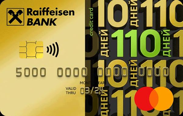 """Кредитная карта """"110 дней"""" от Райффайзен Банка"""