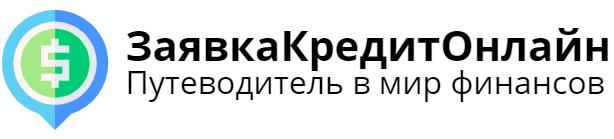 ЗаявкаКредитОнлайн